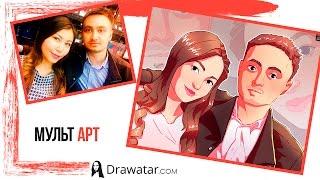 Drawatar.com Как создаётся портрет в стиле Мульт.