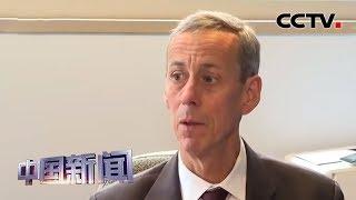 [中国新闻] 美中贸易全国委员会会长艾伦表示 协议签署有助美中互利共赢 | CCTV中文国际
