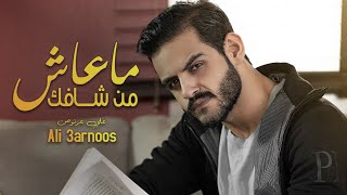 Ali 3arnoos – Ma 3ash Mn Shafk (Exclusive)  علي عرنوص - ماعاش من شافك (حصريا)  2021