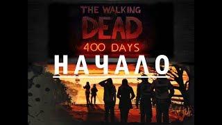 Стрим - The Walking Dead - 400 дней - 27.04.2018
