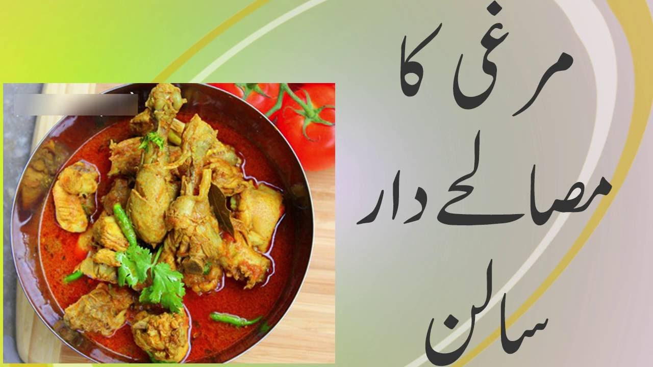 Murgi Ka Masaledar Salan Recipe In Urdu