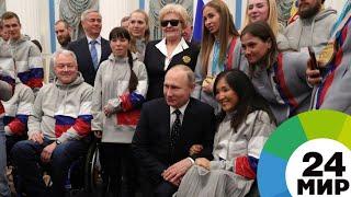 Герои Пхенчхана: Путин наградил призеров Паралимпиады-2018 - МИР 24
