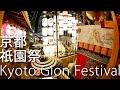 京都 祇園祭 | 京都自由行 宵山 山鉾巡行 2014 #TadaimaJapan 繁體中文