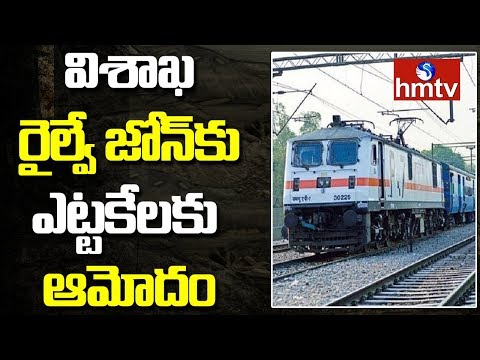 Vizag Gets a New Railway Zone | Railway Minister Piyush Goyal Announced Vizag Railway Zone | hmtv