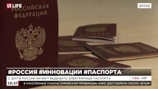 Смотреть видео электронные паспорта в россии