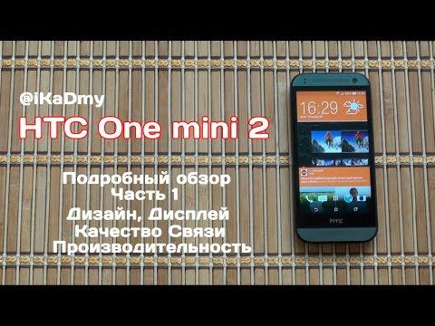 Подробный Обзор HTC One mini 2 (ч.1): Дизайн, Дисплей, Качество связи, Производительность