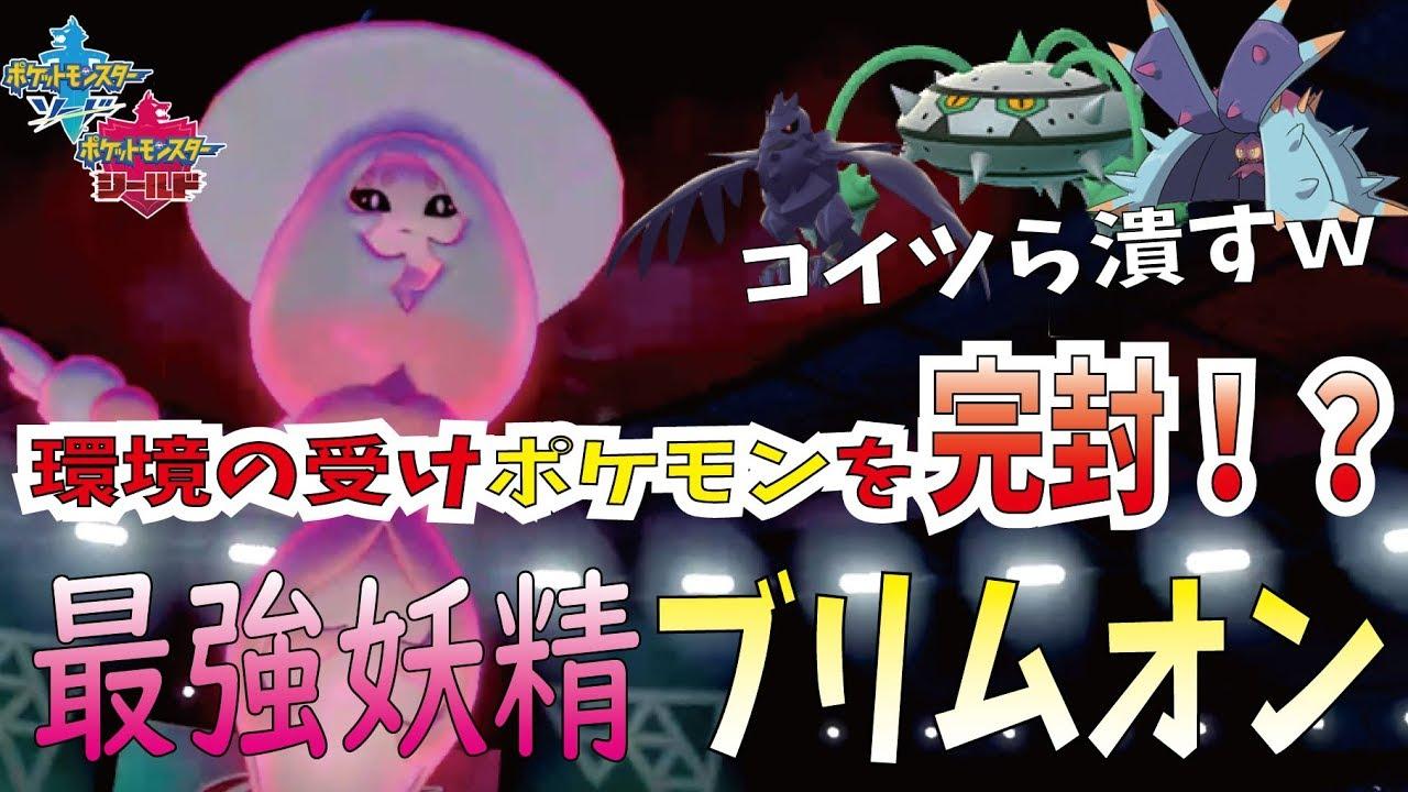 【ポケモン剣盾】「ブリムオン」が環境のポケモン破壊できる最強ポケモンだったw【ポケモンソード・シールド】