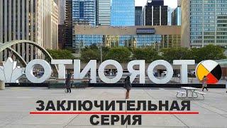 ПУТЕШЕСТВИЕ В ТОРОНТО: Ч.9 ✦ Не Канадский Город ✦ Заключительная Серия