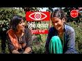 दुइटा कथा  |  Duita Katha - Herne Katha EP27