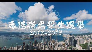 Publication Date: 2020-01-12 | Video Title: 「香港傑出學生選舉 2018-19」得獎生短片