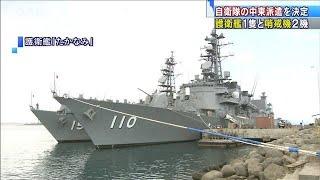 自衛隊の中東派遣を閣議決定 2月中の活動開始へ(19/12/27)