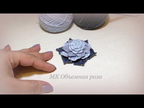 Винтажная роза крючком схема