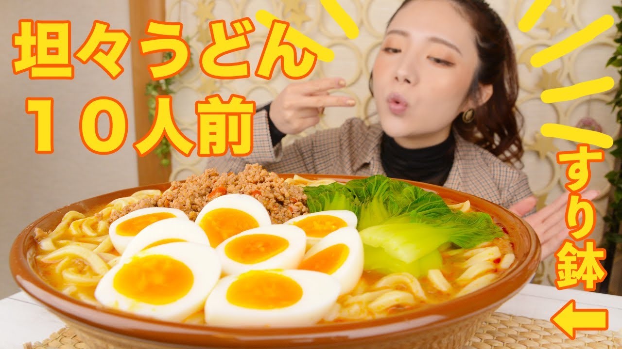 【大食い】担々うどん10人前食べた!辛い!すごうま!【ますぶちさちよ】