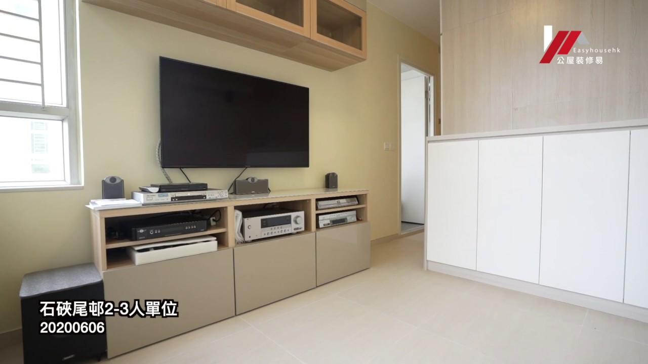 20200606 公屋裝修易 新派公屋石硤尾邨 2-3人單位 - YouTube