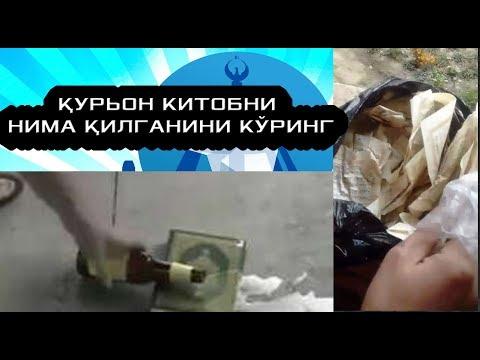 ДАХШАТТТТ!! ҚУРЬОН КИТОБГА КЕТИНИ АРТГАН ХАРОМИЛАР!