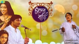 Jedin Hoite Dekhechhi | Chander Bari | Bengali Movie Song | Abhrakanti Saha