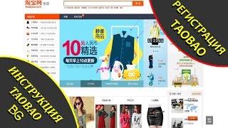 Инструкция Taobao #1. Регистрация на таобао.(, 2015-03-30T14:44:50.000Z)