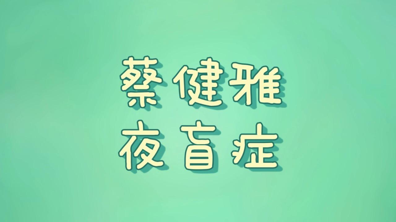 蔡健雅 - 夜盲癥【歌詞】 - YouTube