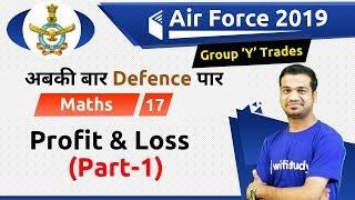 9:30 PM - Air Force 2019 'Y' Group | Maths by Naman Sir | Profit & Loss (Part-1)