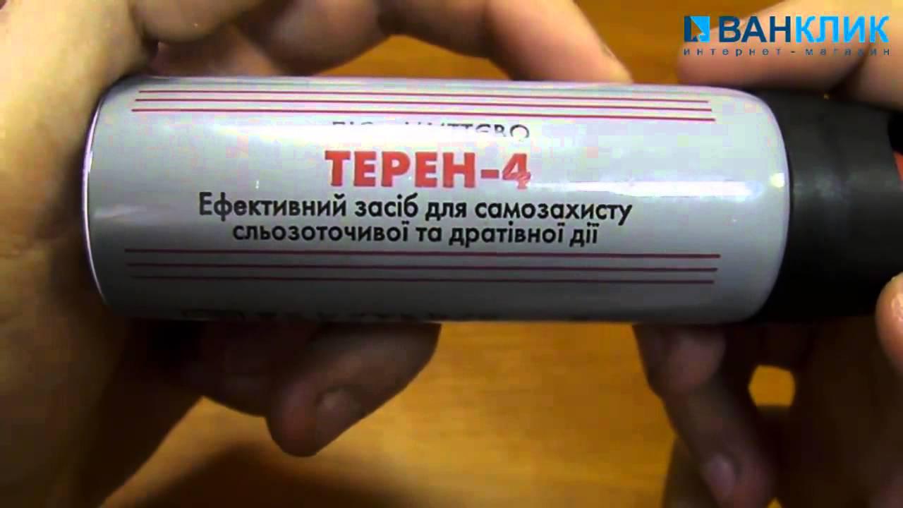 Купить газовый баллончик блиц по низкой цене в интернет-магазине ванклик. Доставка по всей территории украины. Гарантия качества, детальное описание товара.