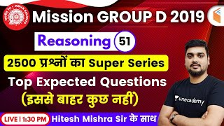 1:30 PM - RRB Group D 2019 | Reasoning by Hitesh Sir | Top Expected Questions