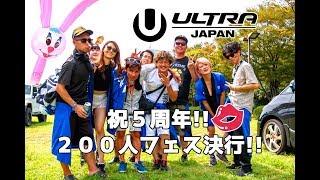ULTRA JAPAN 2018 (祝5周年) 200人フェス決行!! thumbnail