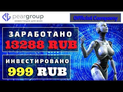 +13 288 RUB | «PEARGROUP» Official Company | РЕАЛЬНЫЙ заработок в интернете без обмана
