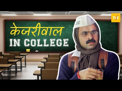 Celebrities In College - Arwind Kejriwal | TVF