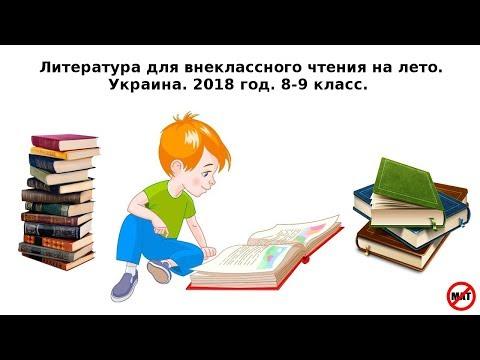 Литература для внеклассного чтения на лето. Украина. 2018 год. 8-9 класс
