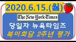 [당일자 영자신문] 2020.6.15. (월) 뉴욕타임…