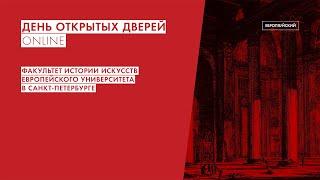 День открытых дверей Факультета истории искусств