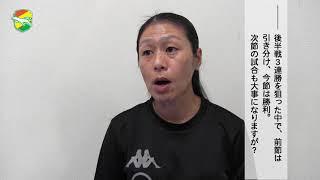 9/15(土)なでしこリーグ第11節 日体大FIELDS横浜戦の試合情報はこちら h...