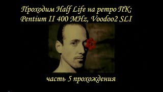 Проходим Half Life на ретро ПК часть 5 Pentium II 400 3Dfx Voodoo2 SLI Sound Blaster Vibra 16