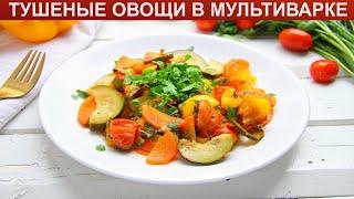 КАК ПРИГОТОВИТЬ ТУШЕНЫЕ ОВОЩИ В МУЛЬТИВАРКЕ Ароматные тушеные овощи в мультиварке