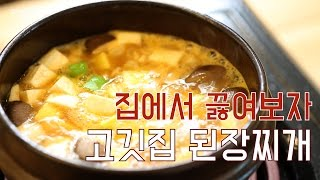 집에서 끓여보자 [고깃집 된장찌개(KoreanBBQ restaurant