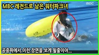 MBC 방송중 그대로나가버린 레전드 워터파크녀,  수신…