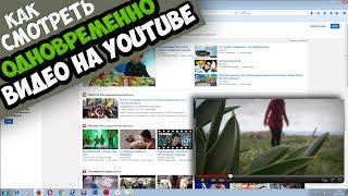 Как смотреть видео в YouTube одновременно с другими делами