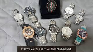 원로마(아마르) 레플리카 명품시계 랜덤박스 후기~
