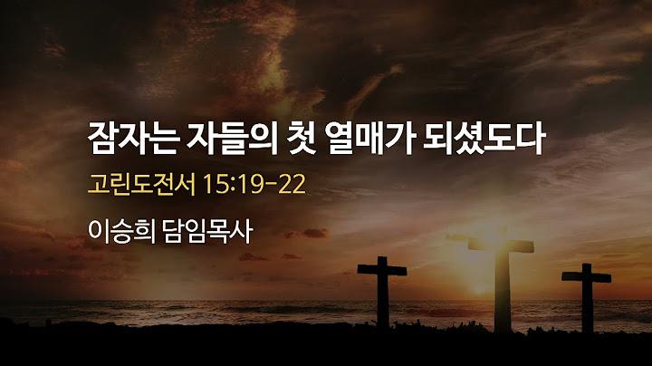 """""""잠자는 자들의 첫 열매가 되셨도다"""" 이승희 목사 반야월교회210404"""
