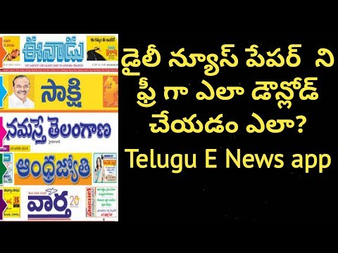 How to download Telugu news papers | Eenadu | Sakshi | Abn ! HOW to download any newspaper -2017