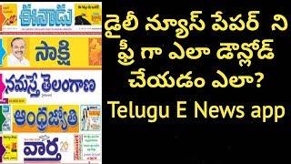 Video How to download Telugu news papers | Eenadu | Sakshi | Abn ! HOW to download any newspaper -2017 download MP3, 3GP, MP4, WEBM, AVI, FLV November 2017