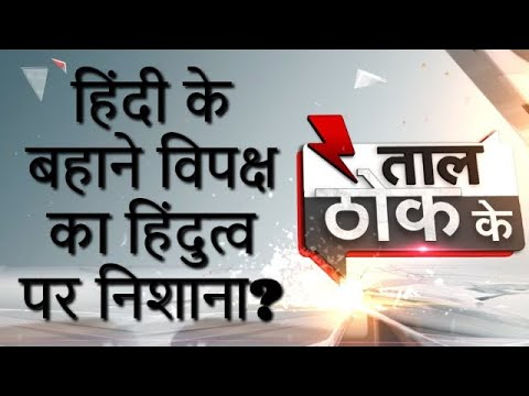 Taal Thok Ke: Is Opposition targeting 'Hindutva' in the name of Hindi?