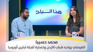 محمد حسيبا - الفيصلي يواجه شباب الأردن وخسارة ثقيلة لبايرن أوروبيا
