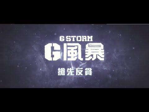 G風暴 (G Storm)電影預告