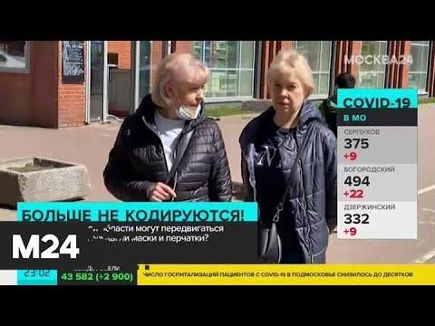Цифровые пропуска отменили в Подмосковье - Москва 24