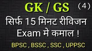 BPSC || 64th bpsc || 15 मिनट  रिवीजन , exam में कमाल ||  ( 4 )