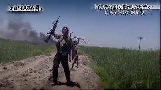 NHK Phim tài liệu về IS