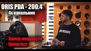 Замер мощности 4х канальника от ORIS PDA - 200.4 + Краш - тест)