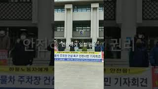 화물차 주차장 건설촉구 인천시민 기자회견