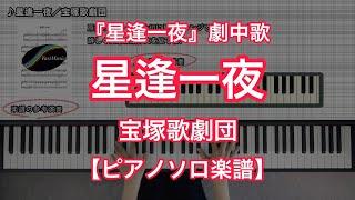 宝塚歌劇『星逢一夜』劇中歌、宝塚歌劇団「星逢一夜」のピアノソロアレ...